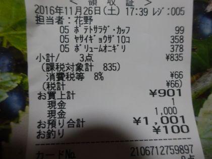 mini_DSC01752_2016112618412532e.jpg