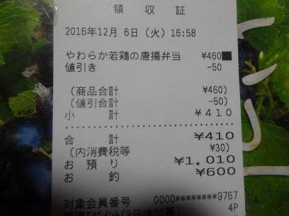 mini_DSC01839_2016120619142026f.jpg