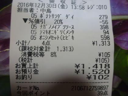 mini_DSC02096.jpg
