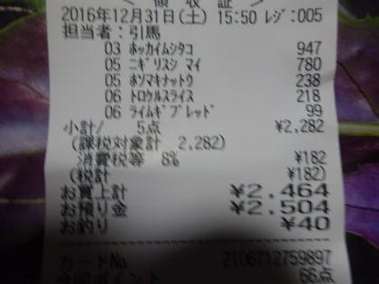 mini_DSC02102_201612311618049e4.jpg