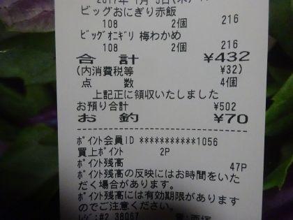 mini_DSC02141_201701051210491c7.jpg