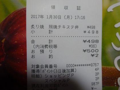 mini_DSC02410_20170130190609fee.jpg