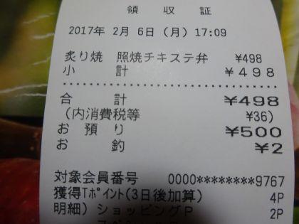 mini_DSC02487_20170206190933ad6.jpg
