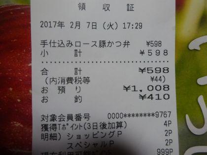 mini_DSC02500_201702071926506eb.jpg