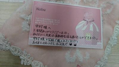 ノブさんからお手紙