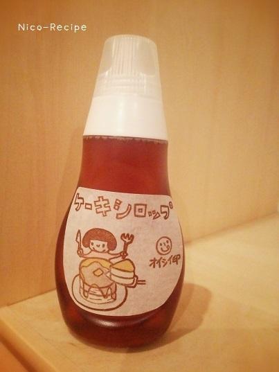 ケーキシロップ②