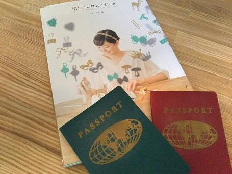 パスポートノート②