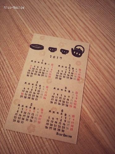 カードサイズカレンダー②