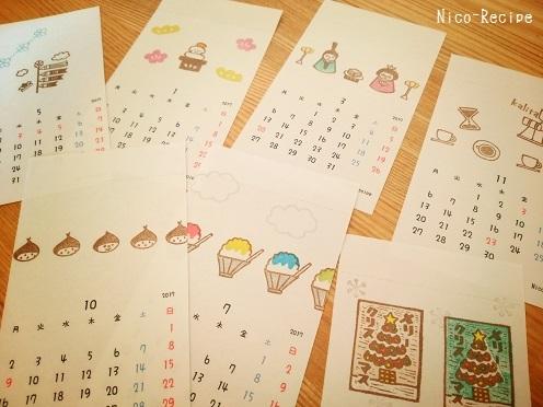 2017はんこカレンダー②