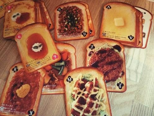 トーストトランプ②