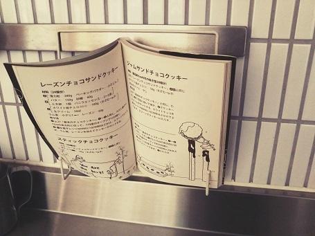 レシピスタンド②