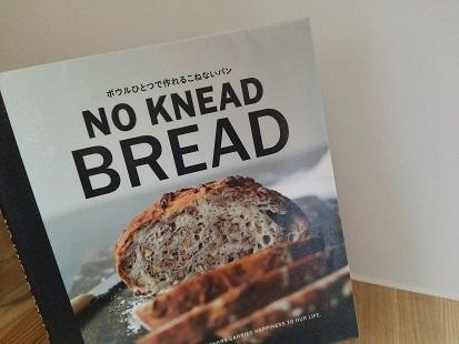 こねないパンの本