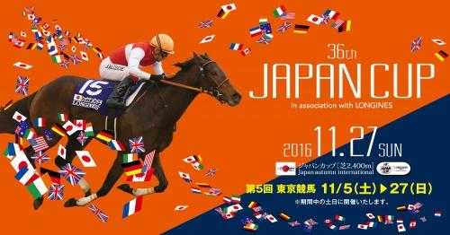 【競馬】第36回ジャパンカップ(GⅠ) part4