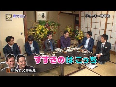 【競馬】武豊TV新年会のメンツを予想しよう