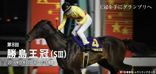 【競馬ネタ】第8回勝島王冠(SⅢ)大井ダート1800m