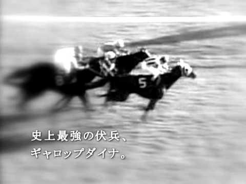 【競馬ネタ】競馬における三大番狂わせ