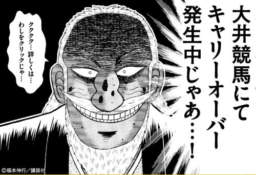 【大井】桃花賞 アップトゥユー検討会