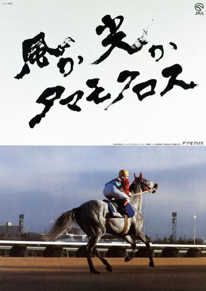 【競馬ネタ】「稲妻の末脚」という言葉で思い出した馬は?