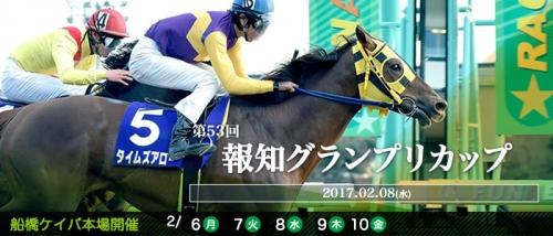 【競馬】第53回報知グランプリカップ(SⅢ)