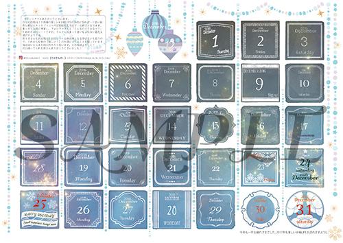 日付シート201612
