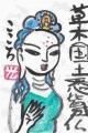 2仏像絵手紙 (3)