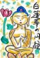 3仏像絵手紙 (7)