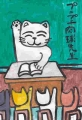 4猫のいる絵田島昭泉のモノクロ版画