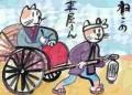 4猫のおもちゃ絵・国芳一門 (2)