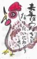 4絵手紙 酉年 (1)