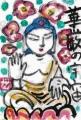 3仏像絵手紙 (6)