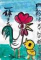 3絵手紙酉年 (4)