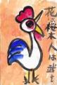 4絵手紙酉年 (1)
