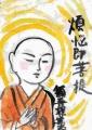 2仏像絵手紙煩悩即菩提須菩提尊者 (3)