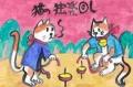 4猫のおもちゃ絵・国芳一門 (1)