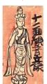 2十一面観音菩薩唐招提寺新宝蔵 (2)