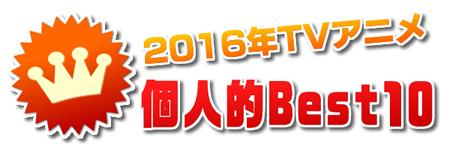 【2016年TVアニメ】個人的に面白かった作品Best10