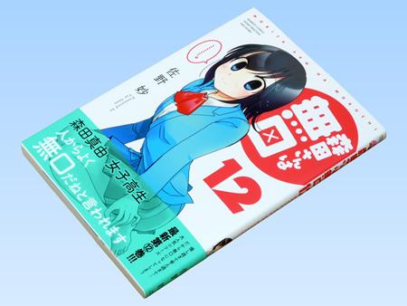 森田さんは無口 第12巻