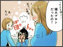 森田さんは無口 - まんがライフMOMO 2017年3月号