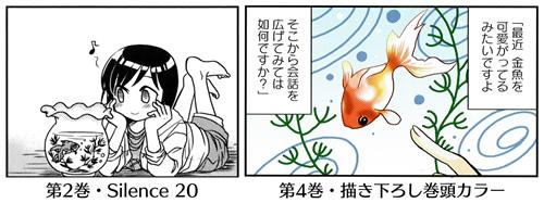 【森田さんは無口】森田真由と金魚
