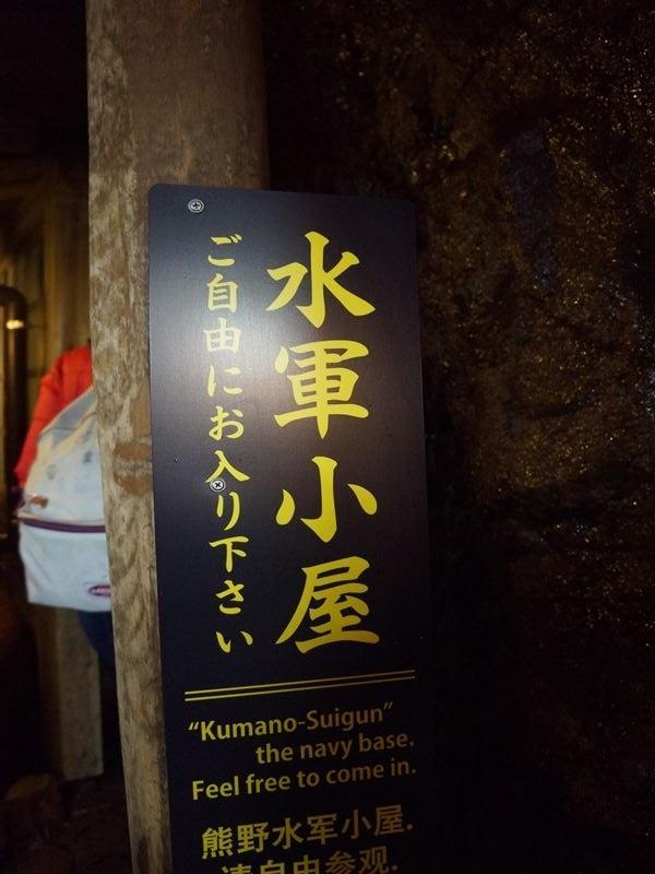 洞窟水軍部屋