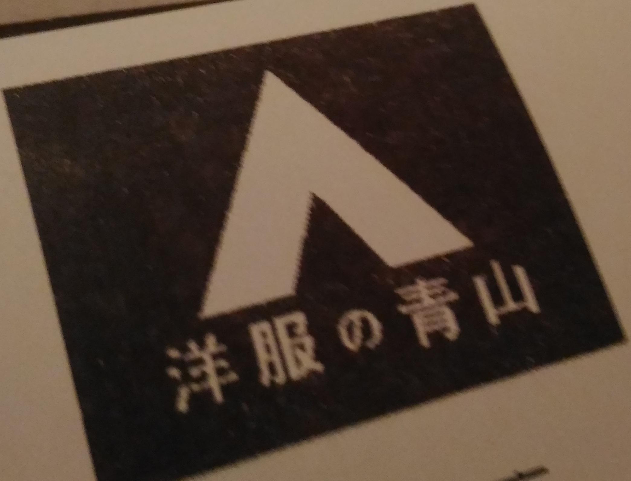 1220_aoyamareci.jpg