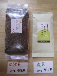 天空の古来茶 商品