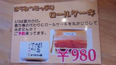 ロールケーキ予約2