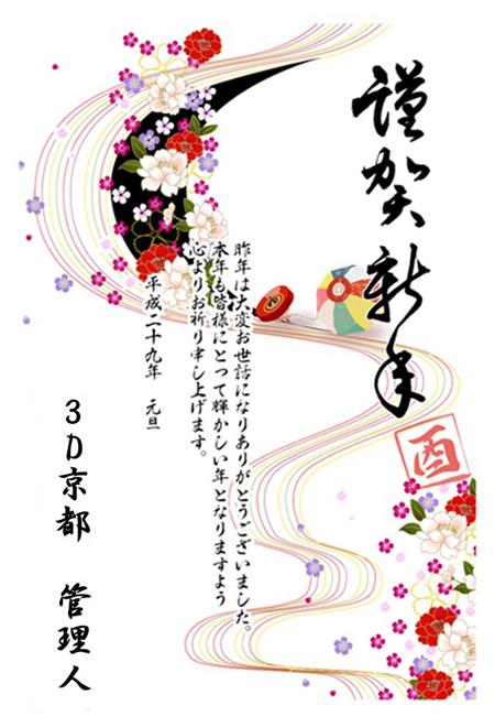 3D京都年賀状