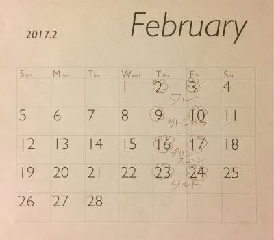2月スケジュール