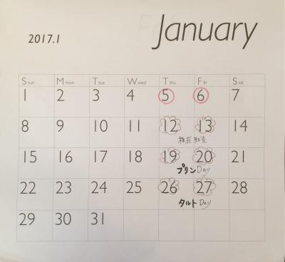 2017-1月スケジュール