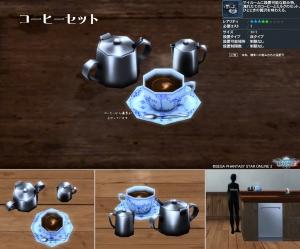 コーヒーセット1