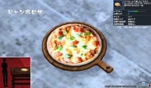 ジャンボピザ