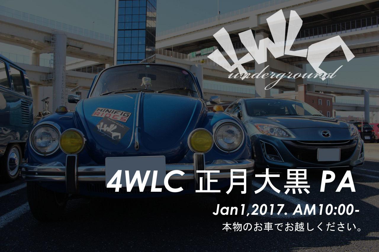 2017shogatumeet_poster.jpg