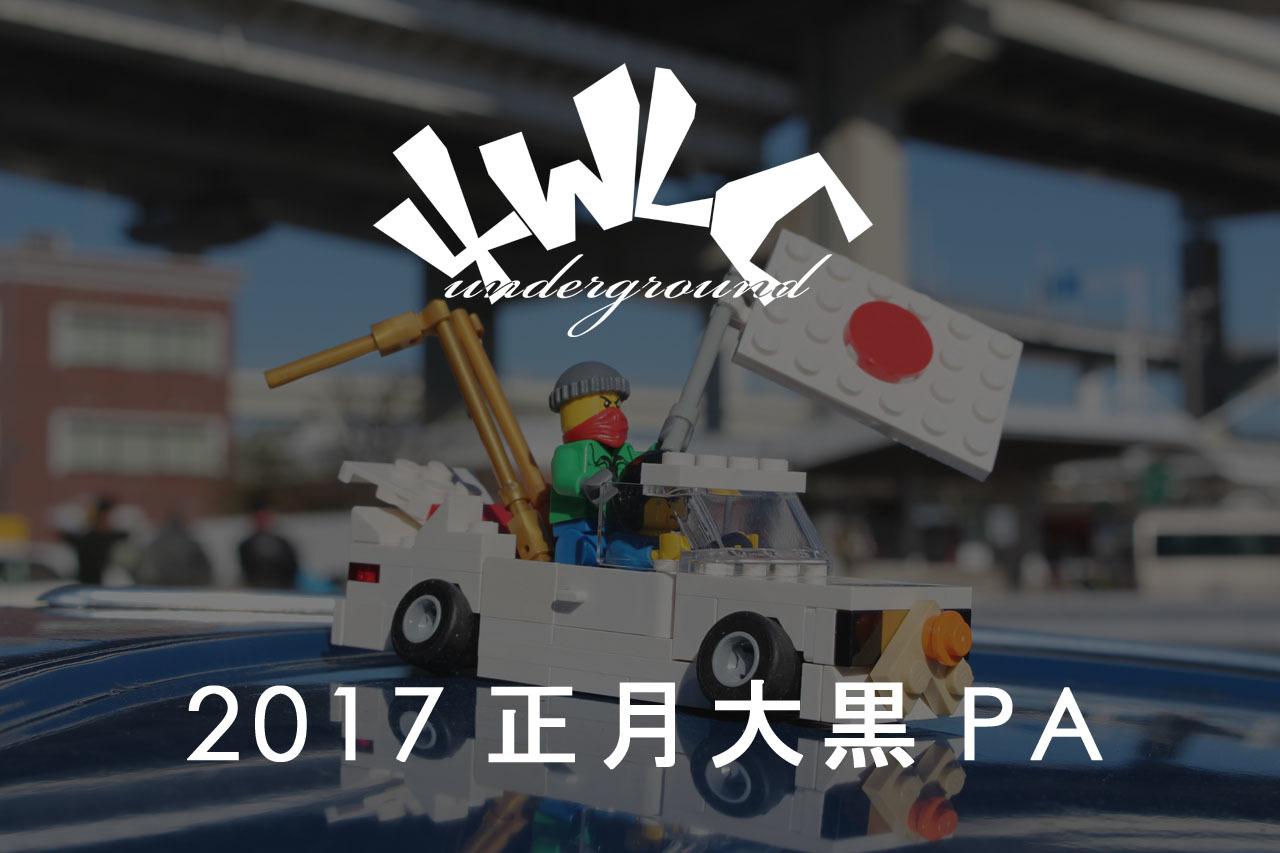 daikoku2017_1.jpg